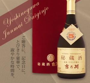 秘蔵酒サムネイル3