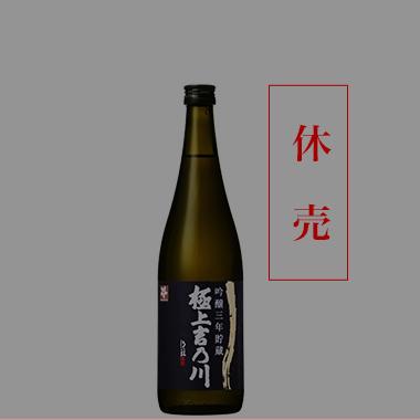 吟醸三年貯蔵 極上吉乃川(休売)